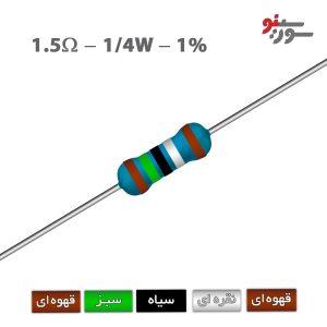 1.5ohm-0.25W Resistor-مقاومت 1/4 وات