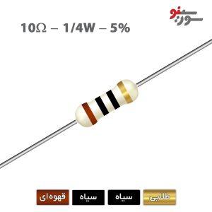 10ohm-0.25W Resistor-مقاومت 1/4 وات