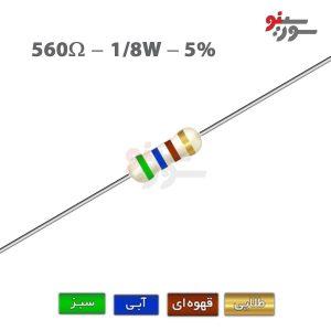 560ohm-0.125W Resistor-مقاومت 1/8وات