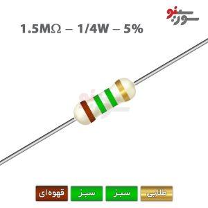 1.5Mohm-0.25W Resistor-مقاومت 1/4 وات