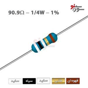 90.9ohm-0.25W Resistor-مقاومت 1/4 وات
