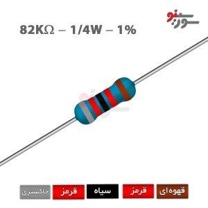 82Kohm-0.25W Resistor-مقاومت 1/4 وات