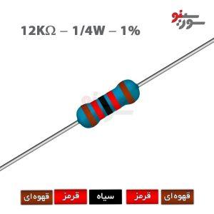 12Kohm-0.25W Resistor-مقاومت 1/4 وات