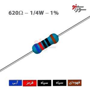 620ohm-0.25W Resistor-مقاومت 1/4 وات