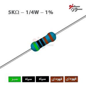 5Kohm-0.25W Resistor-مقاومت 1/4 وات