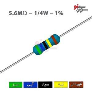 5.6Mohm-0.25W Resistor-مقاومت 1/4 وات