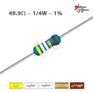 49.9ohm-0.25W Resistor-مقاومت 1/4 وات