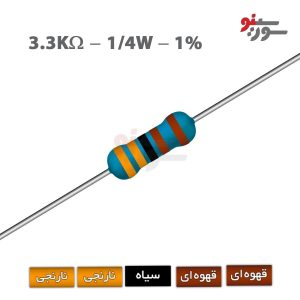 3.3Kohm-0.25W Resistor-مقاومت 1/4 وات