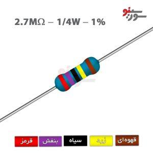 2.7Mohm-0.25W Resistor-مقاومت 1/4 وات