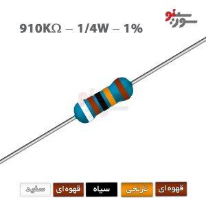 910Kohm-0.25W Resistor-مقاومت 1/4 وات