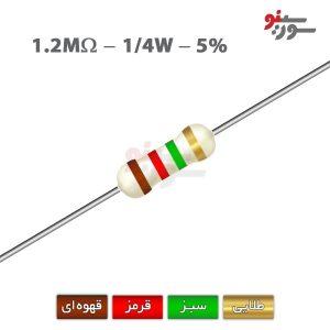 1.2Mohm-0.25W Resistor-مقاومت 1/4 وات
