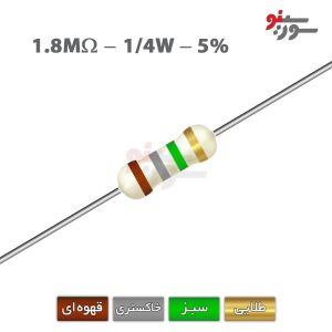 1.8Mohm-0.25W Resistor-مقاومت 1/4 وات