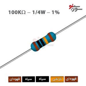 100Kohm-0.25W Resistor-مقاومت 1/4 وات