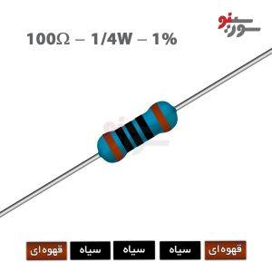 100ohm-0.25W Resistor-مقاومت 1/4 وات