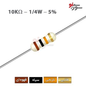 10Kohm-0.25W Resistor-مقاومت 1/4 وات