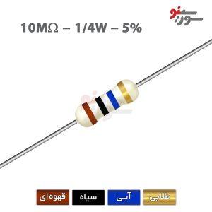 10Mohm-0.25W Resistor-مقاومت 1/4 وات