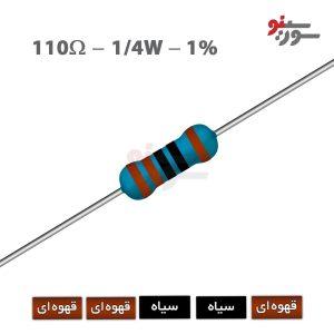 110ohm-0.25W Resistor-مقاومت 1/4 وات