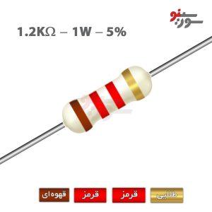 1.2Kohm-1W Resistor-مقاومت 1وات