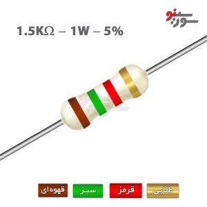 1.5Kohm-1W Resistor-مقاومت 1وات