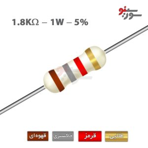1.8Kohm-1W Resistor-مقاومت 1وات