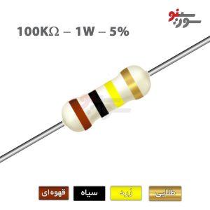 100Kohm-1W Resistor-مقاومت 1وات