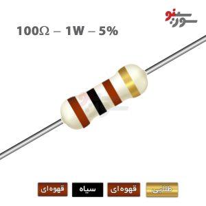 100ohm-1W Resistor-مقاومت 1وات