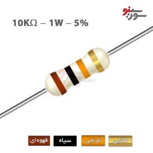 10Kohm-1W Resistor-مقاومت 1وات