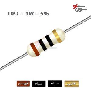 10ohm-1W Resistor-مقاومت 1وات