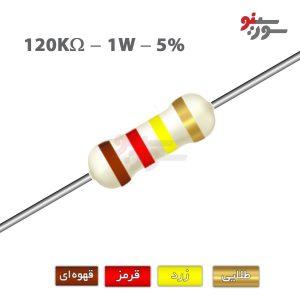 120Kohm-1W Resistor-مقاومت 1وات