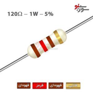 120ohm-1W Resistor-مقاومت 1وات