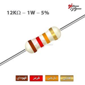 12Kohm-1W Resistor-مقاومت 1وات