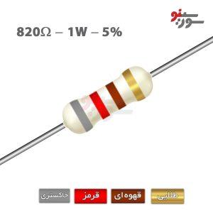 820ohm-1W Resistor-مقاومت 1وات