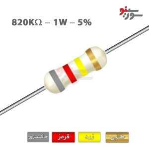 820Kohm-1W Resistor-مقاومت 1وات
