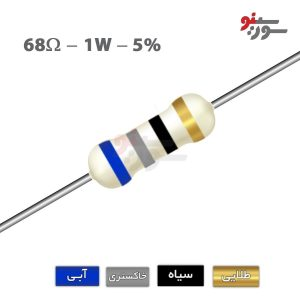 68ohm-1W Resistor-مقاومت 1وات