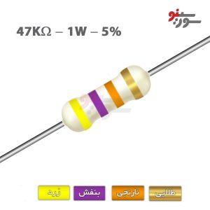 47Kohm-1W Resistor-مقاومت 1وات