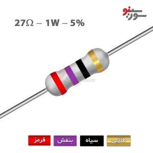 27ohm-1W Resistor-مقاومت 1وات