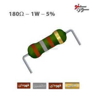 180ohm-1W Resistor-مقاومت 1وات