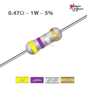 0.47ohm-1W Resistor-مقاومت 1وات