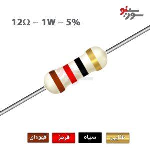 12ohm-1W Resistor-مقاومت 1وات