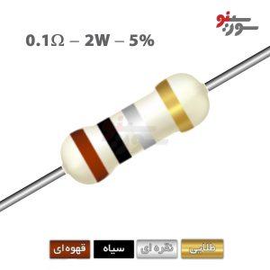 0.1ohm-2W Resistor-مقاومت 2وات