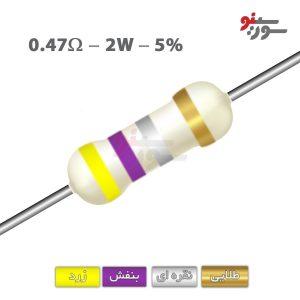 0.47ohm-2W Resistor-مقاومت 2وات