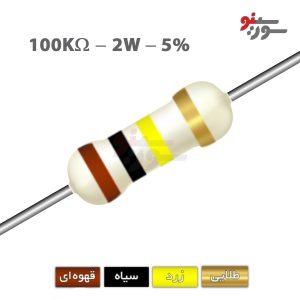 100Kohm-2W Resistor-مقاومت 2وات