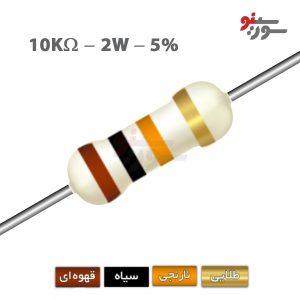 10Kohm-2W Resistor-مقاومت 2وات