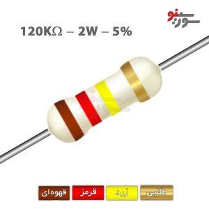 120Kohm-2W Resistor-مقاومت 2وات