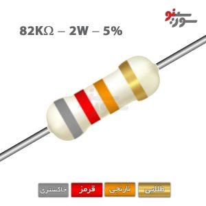 82Kohm-2W Resistor-مقاومت 2وات