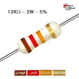 12Kohm-2W Resistor-مقاومت 2وات