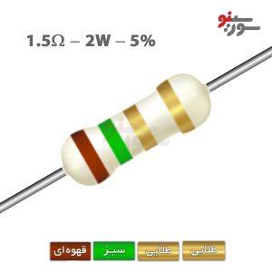 1.5ohm-2W Resistor-مقاومت 2وات