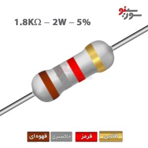 1.8Kohm-2W Resistor-مقاومت 2وات