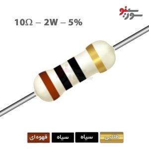 10ohm-2W Resistor-مقاومت 2وات