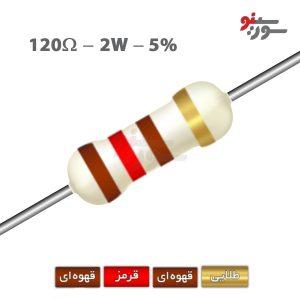 120ohm-2W Resistor-مقاومت 2وات